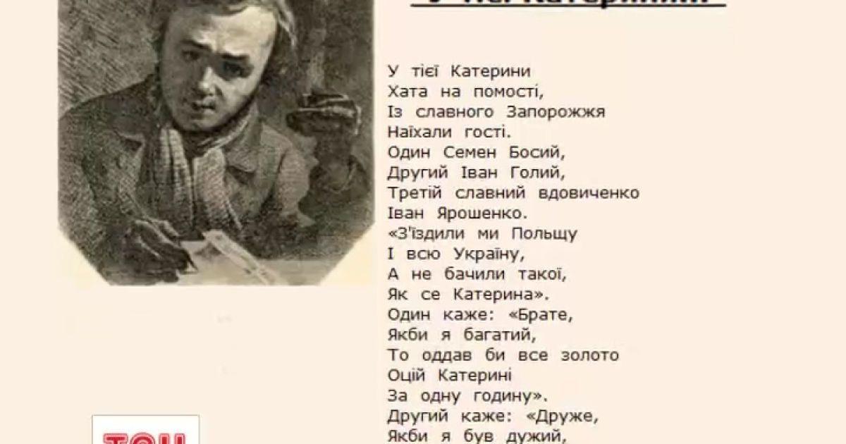 Стих шевченка наш шевченко