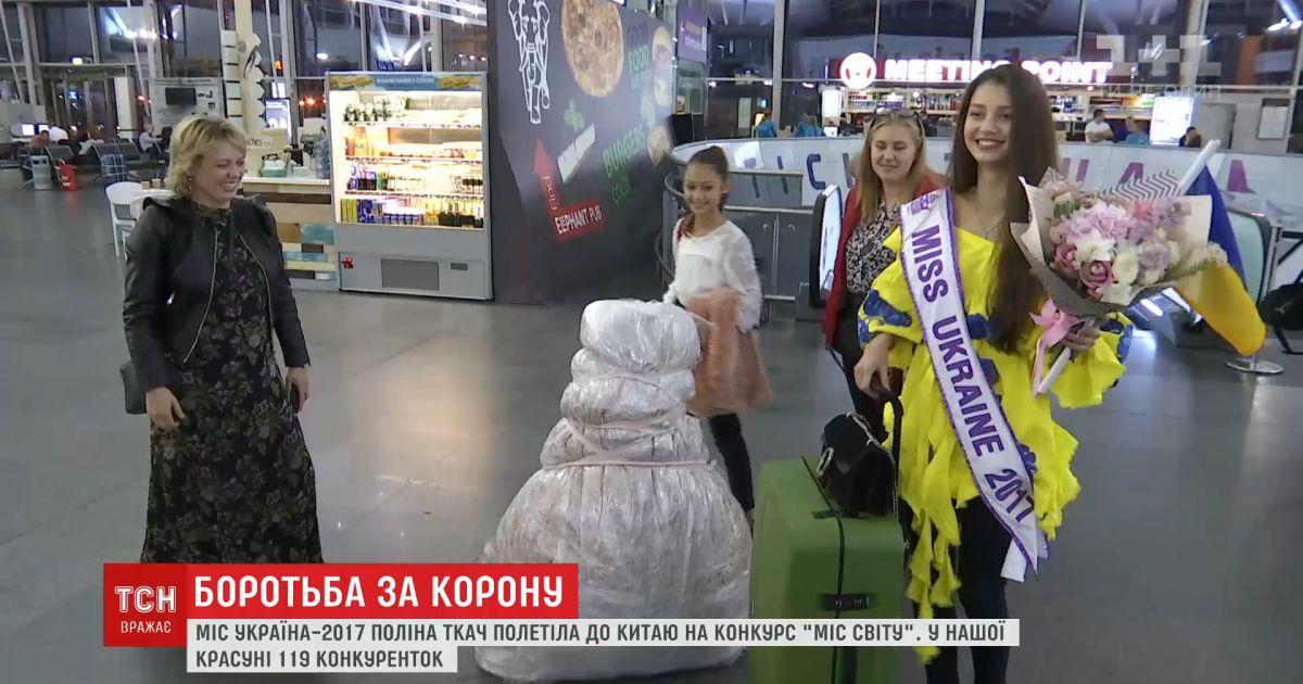 Как представить украину на конкурсе