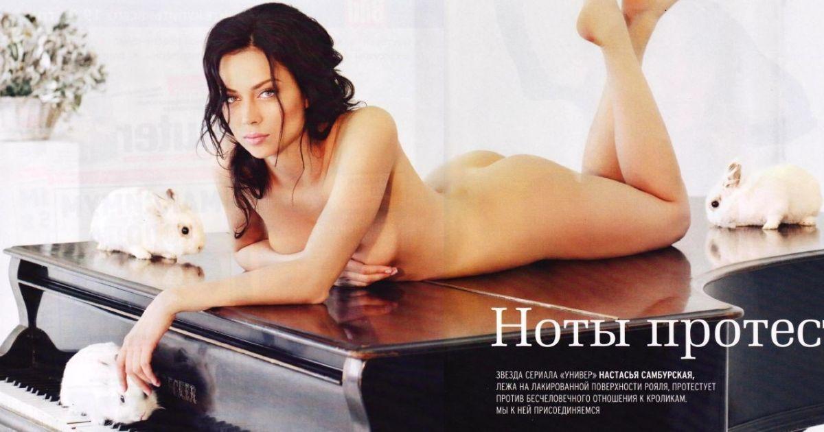 Голая Актриса Самбурская