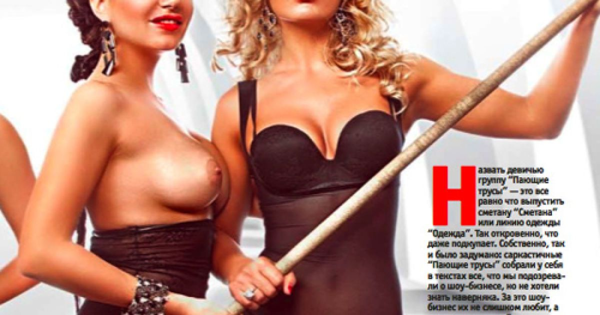 Обнаженные Фотки Поющие Трусы Порно