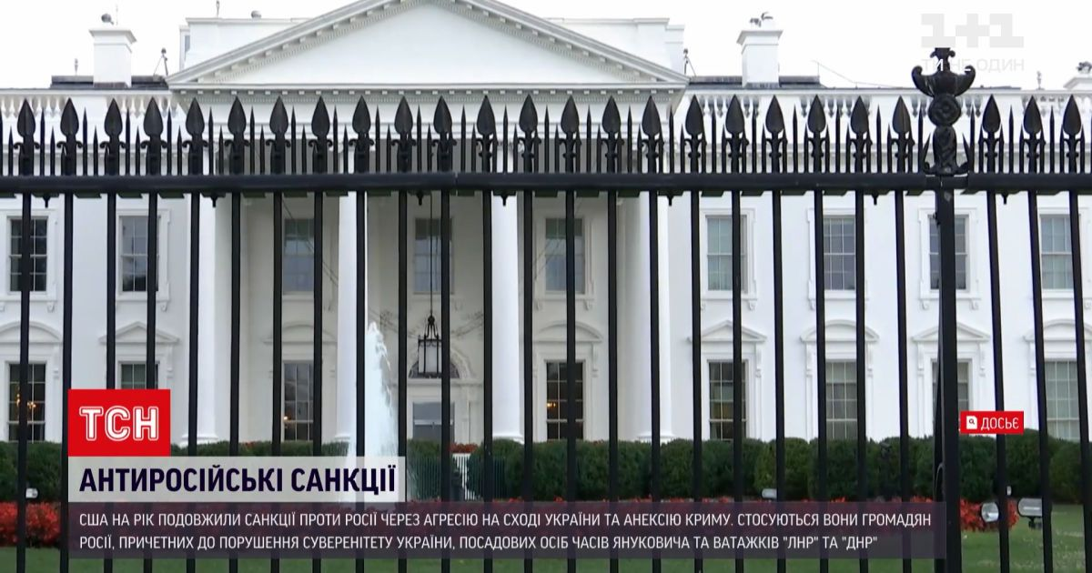 Новини світу: у Білому домі заявили про продовження санкції проти Росії