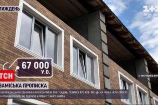 Новости недели: почему выросли цены на жилье в Украине
