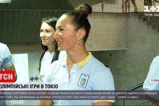 Новини України: які спортсмени нестимуть національний прапор на відкритті Олімпійських ігор