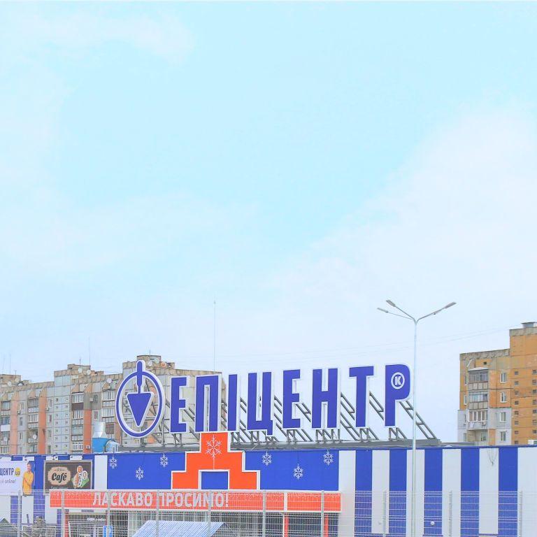 """Епіцентр"" за 227 млн грн придбав у держави хлібокомбінат"