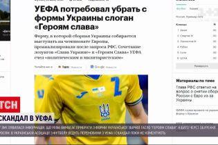 Новини світу: російські ЗМІ заявили, що УЄФА вимагає прибрати гасло з форми української збірної
