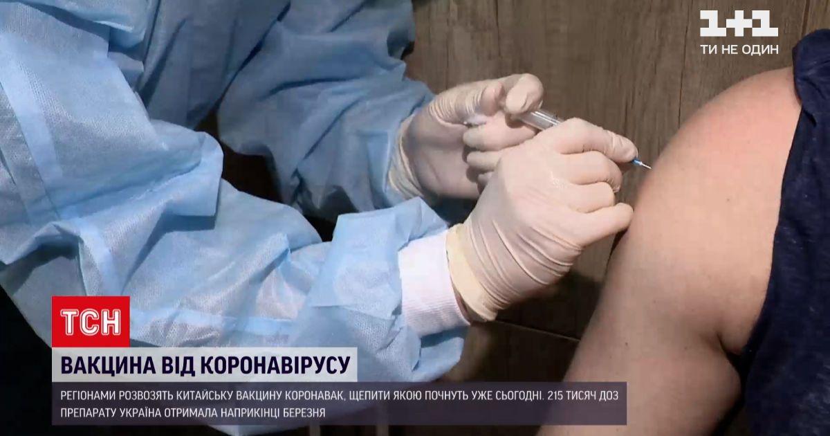 Новини України: розпочинається вакцинація китайською CoronaVac