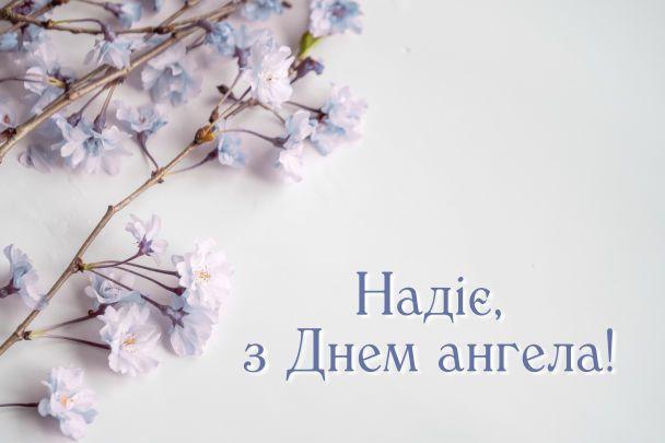 З Днем ангела Надії: оригінальні привітання з іменинами у віршах, листівках  і картинках — Укрaїнa — tsn.ua
