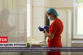 Новости Украины: в Ивано-Франковске восемь студентов отравились неизвестным веществом