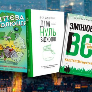 Допоможіть собі і планеті: топ-5 книжок про екологію