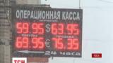 Російський рубль продовжує падати рекордними темпами
