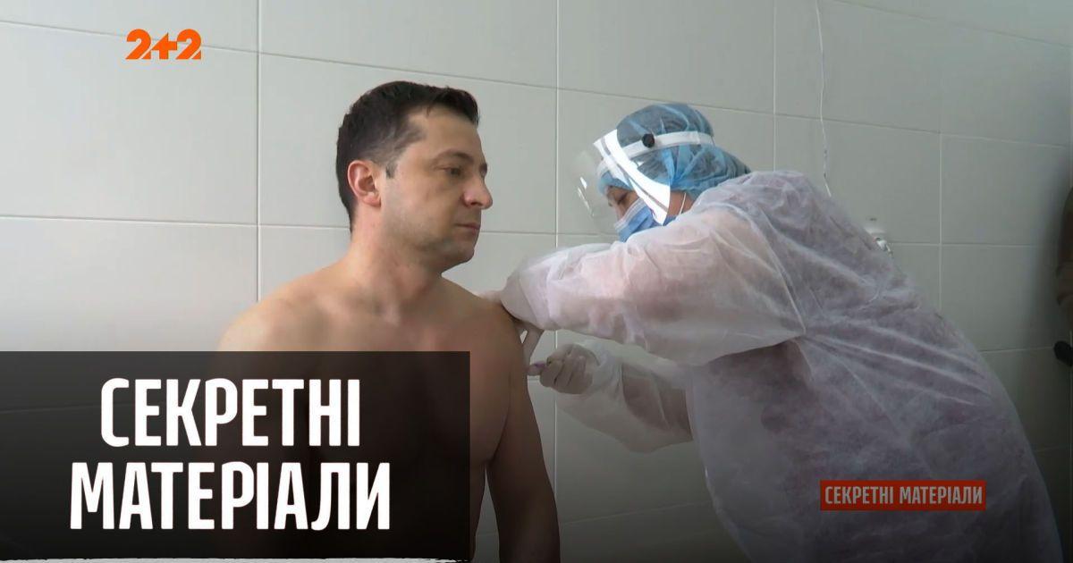"""Как проходит вакцинация украинских политиков самого высокого уровня — """"Секретные материалы"""""""