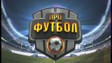 Выпуск Профутбол за 31 мая 2015