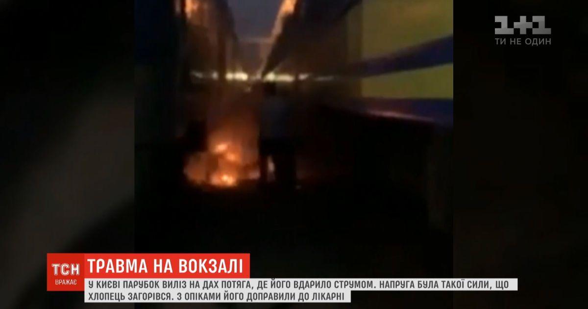В Киеве на железнодорожном вокзале парень вылез на поезд и загорелся от удара током
