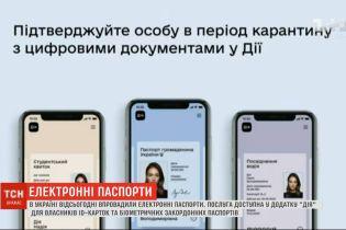 В Украине заработали электронные паспорта