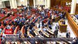 Новини України: як у Верховній Раді стартував новий політичний сезон