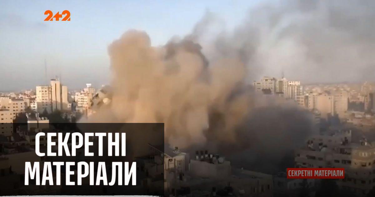 """Настоящая война в Израиле – """"Секретные материалы"""""""