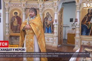 Новини України: скандального священника-депутата звинуватили в сексизмі через допис про аборти