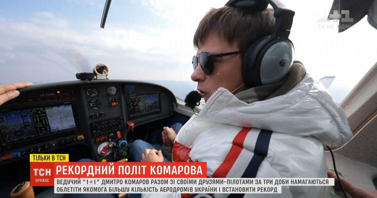 Встановлює рекорд: Комаров намагається облетіти якомога більше аеродромів України