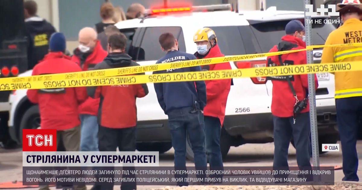 Новини світу: у Колорадо в магазині сталася жахлива стрілянина