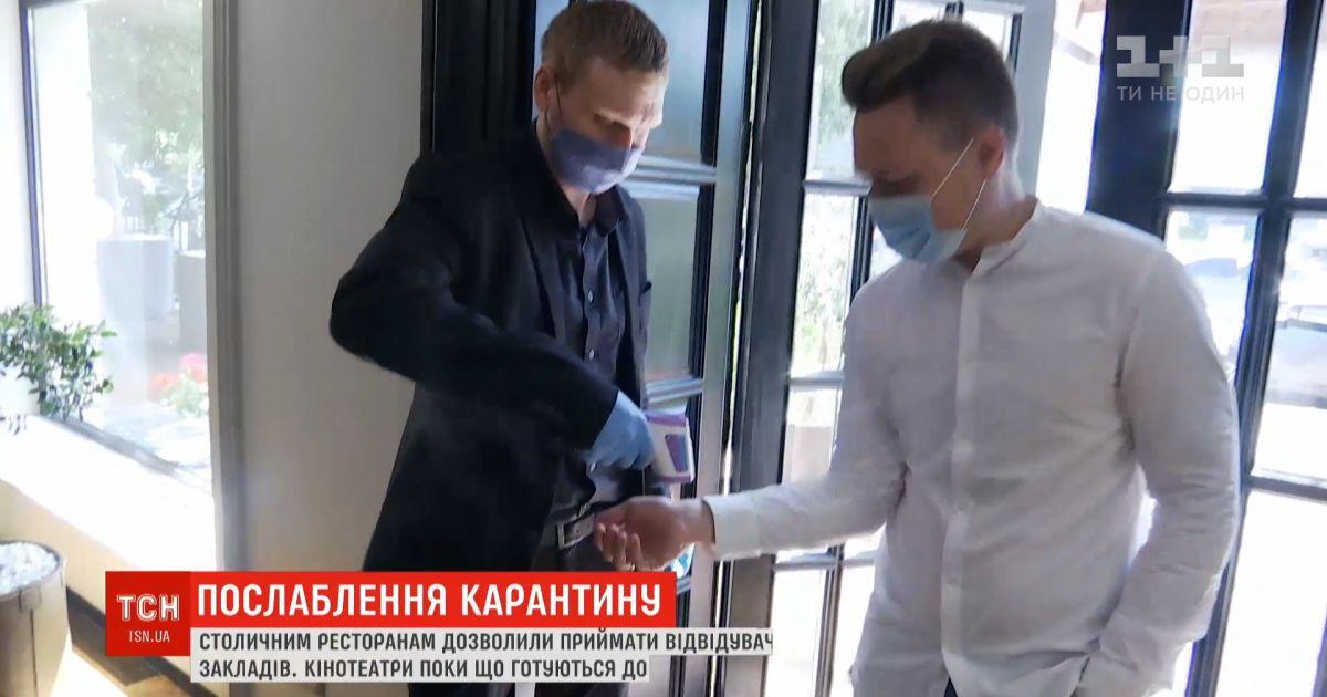 Киевским ресторанам разрешили принимать посетителей внутри заведений
