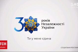 """Новости Украины: """"1+1"""" присоединился к общенациональной информкампании ко Дню Независимости"""