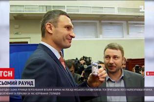 Новини України: Кличко вже 7 років як очільник Києва – чим він запам'ятався на цій посаді