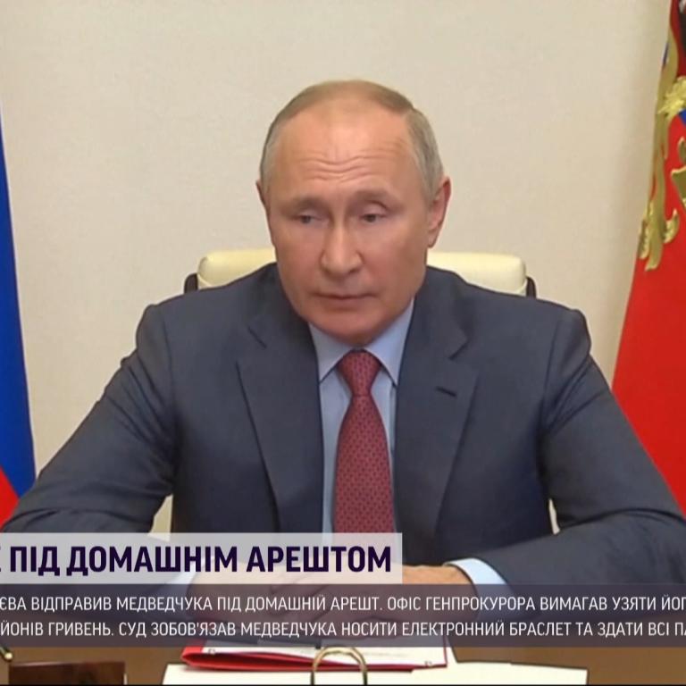 На Медведчука надели электронный браслет: как отреагировал его кум Путин