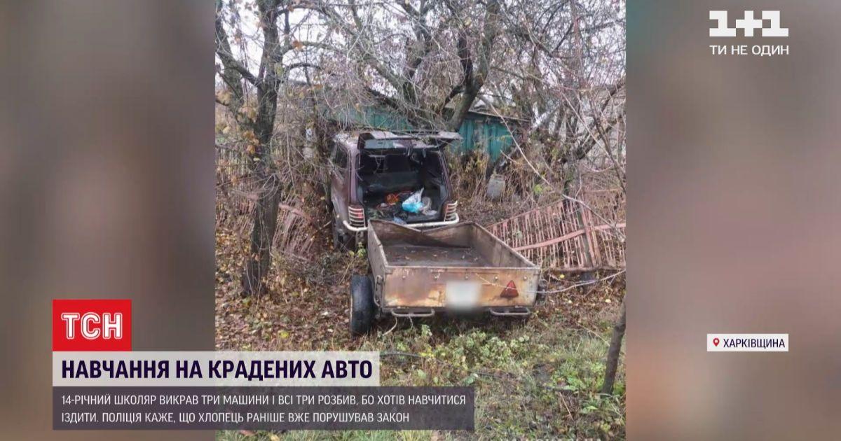 В Харьковской области подросток украл и разбил 3 авто за ночь
