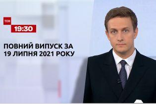 Новини України та світу | Випуск ТСН.19:30 за 19 липня 2021 року (повна версія)