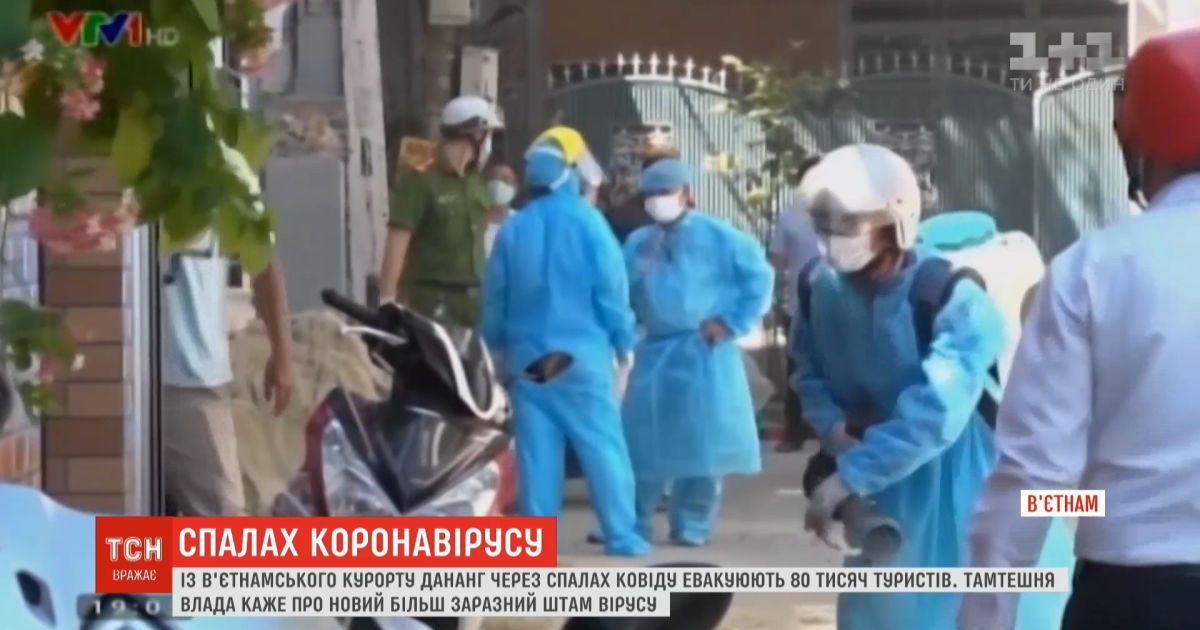 С вьетнамского курорта Дананг из-за вспышки COVID-19 эвакуируют 80 тысяч внутренних туристов