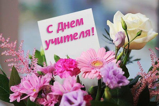 Happy Teacher's Day / ©