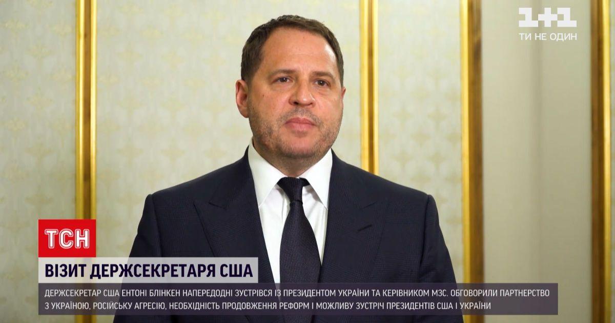 Новини України: Єрмак прокоментував імовірну зустріч президентів США і України