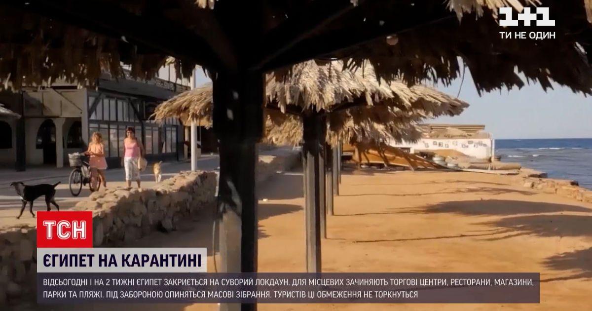 Новини світу: курортний Єгипет запроваджує жорсткий локдаун через коронавірус