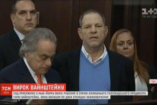 Суд присяжних визнав Гарві Вайнштейна винним у зґвалтуванні та сексуальному насильстві