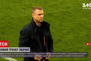 Новости Украины Сергей Ребров может стать новым тренером сборной по футболу