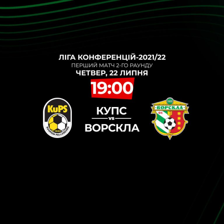КуПС - Ворскла - 2:2: онлайн-трансляция матча Лиги конференций
