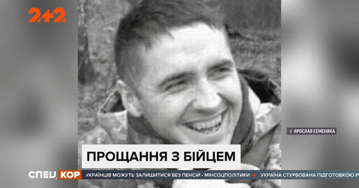 Відео — У Конотопі попрощалися з бійцем 58 окремої механізованої бригади Ярославом  Семенякою — Сторінка відео