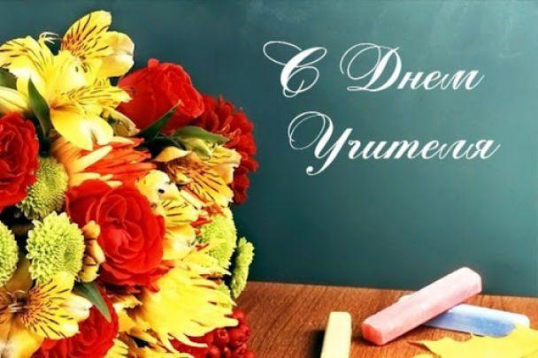 Congratulations on Teacher's Day / ©