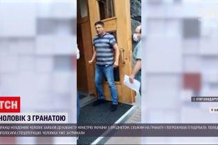 Новости Украины: мужчина зашел в Кабмин с гранатой и угрожает ее взорвать - что происходит сейчас