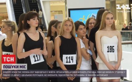 """Организаторы """"Мисс Украина"""" не могут найти 25 конкурсанток с идеальной репутацией: что случилось"""
