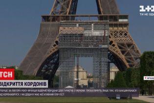 Новини світу: за якими правилами українські туристи тепер можуть подорожувати до Франції