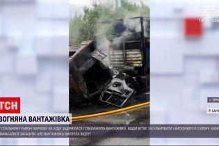 Новости Украины: в Харькове на ходу задымился и загорелся грузовик