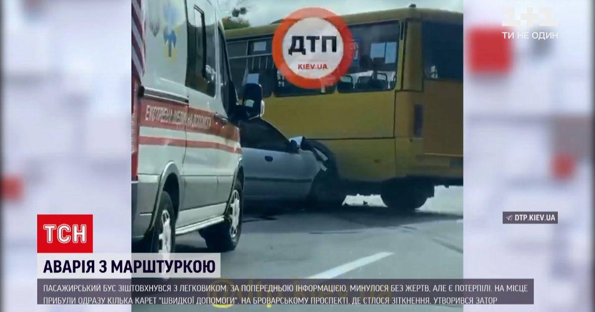 Новини України: у Києві маршрутка не розминулася з легковиком – є потерпілі