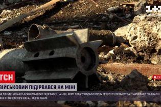 Новини з фронту: український військовий підірвався на ворожій міні