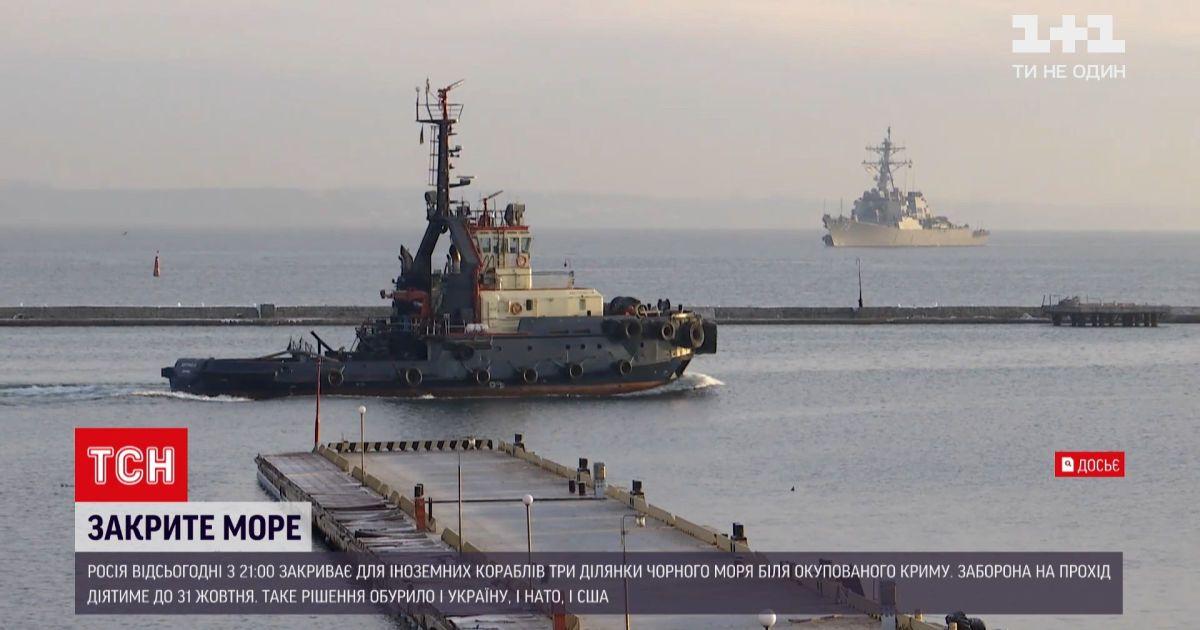 Новини світу: Росія закриє для іноземних кораблів три райони Чорного моря