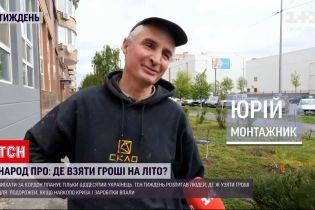 Новости недели: откладывают ли украинцы средства на летний отдых