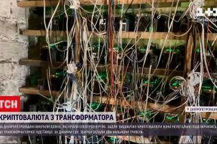 Новини України: у Дніпропетровській області ділки крали електроенергію для криптоферми