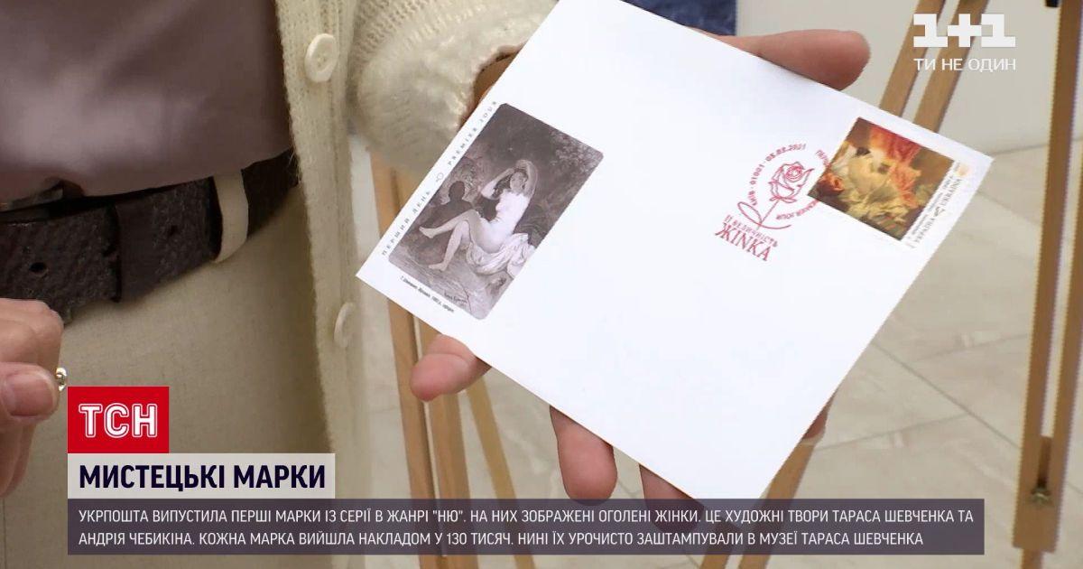 """Новини України: """"Укрпошта"""" випустила перші марки в жанрі """"Ню"""""""