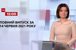 Новини України та світу   Випуск ТСН.12:00 за 14 червня 2021 року (повна версія)