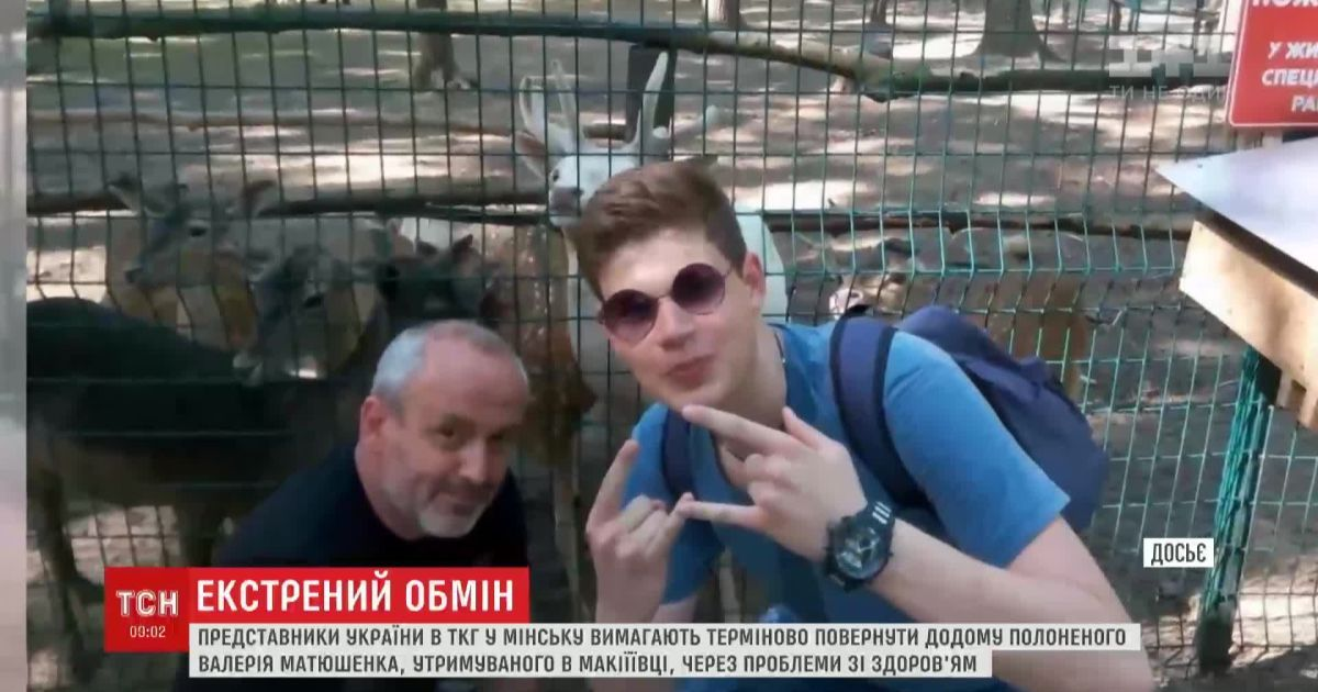 Представники України вТГКв Мінську вимагаютьповернутидодому полоненого Валерія Матюшенка